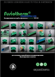 информационный каталог aquatherm fusiotherm green pipe